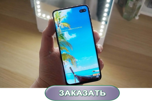 samsung galaxy s10 plus реплика